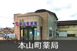 本山町薬局
