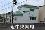 港中央薬局